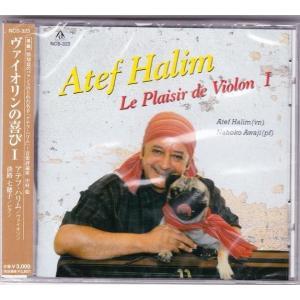 ヴァイオリンの喜び1 アテフ・ハリム