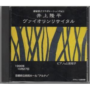 井上隆平 ヴァイオリンリサイタル ((ff-0178|asakimusic