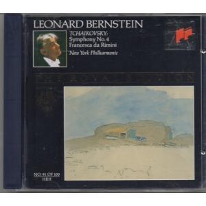 チャイコフスキー 交響曲第4番、フランチェスカ・ダ・リミニ バーンスタイン指揮