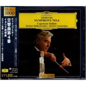 チャイコフスキー 交響曲第4番、イタリア奇想曲 カラヤン指揮