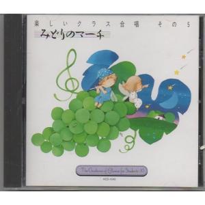 楽しいクラス合唱・その5 みどりのマーチ /nzw-187