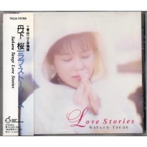 丹下桜 / Love Stories