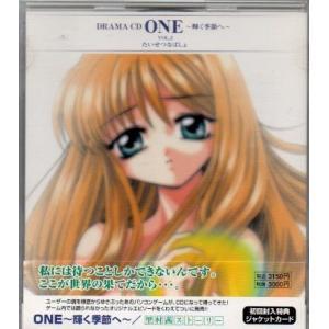 ONE〜輝く季節へ〜(2)  ((yga05-049