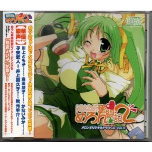 めろん奮闘記 メロンブックスオリジナルドラマCD vol. 2 /yga09-068