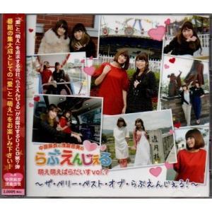 中原麻衣と浅倉杏美のらぶえんじぇる 萌え萌えぱらだいすvol.7 CD+DVD /yga18-080