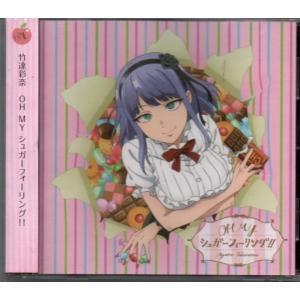竹達彩奈 OH MY シュガーフィーリング アニメ盤 /yga28-021