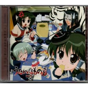 ラジオCD「うたわれるものらじお」Vol.3 CD+CD-ROM /yga30-066