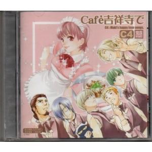 Cafe吉祥寺で C4 /yga47-043
