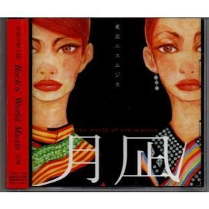 東京エスムジカ 月凪~the world of eth-musica~ /yga54-010