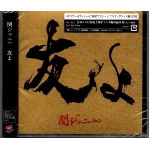 """関ジャニ∞ 「友よ」47ツアーオフィシャル""""BOY""""Tシャツ フライングゲット盤(CDのみ)  新古..."""