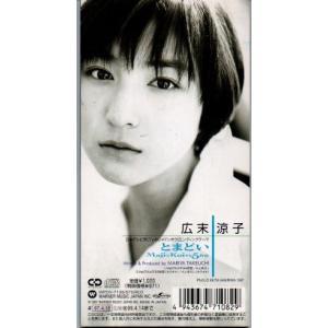 広末涼子 / MajiでKoiする5秒前 8cmCDシングル|asakimusic|02
