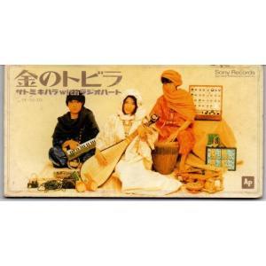 魔法陣グルグル 劇場版主題歌 金のトビラ 8cmCDシングル /ygb02-029