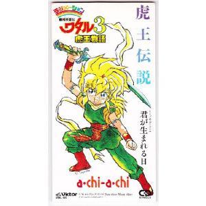 ワタル3「虎王伝説」主題歌 a・chi-a・chi 8cmC...