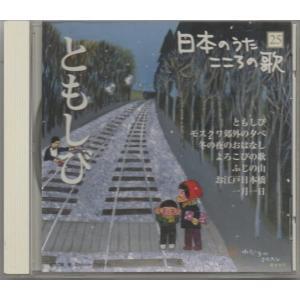 ともしび 日本のうた こころの歌 /ysa-0256