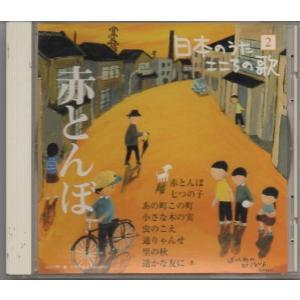 赤とんぼ 日本のうた こころの歌 /ysa-0327