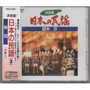 日本の民謡 秋田