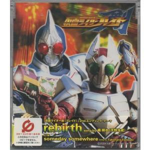 橘朔也(天野浩成) 仮面ライダー剣 2nd.エンディングテーマ rebirth ((ysa-2289