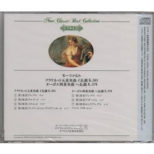 モーツァルト クラリネット五重奏曲、オーボエ四重奏曲 新古品未開封|asakimusic|02