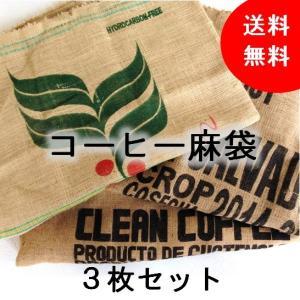 コーヒー豆が入っていた麻袋 絵柄色々 3枚セット 送料無料 きれい|asakouboufujita