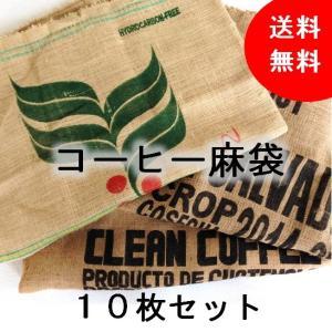 コーヒー豆が入っていた麻袋 絵柄色々 10枚セット 送料無料|asakouboufujita