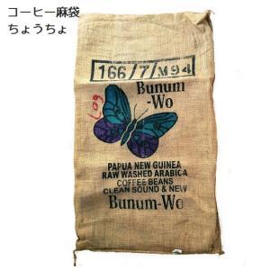 コーヒー麻袋 ちょうちょ 1枚|asakouboufujita