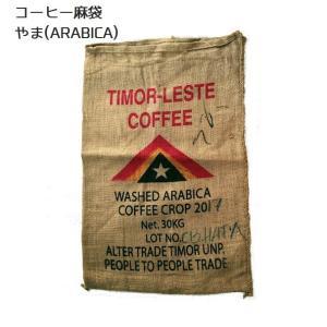 コーヒー麻袋 やま ARABICA 1枚|asakouboufujita