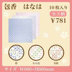 不織布製風呂敷 包香 HOUKA はなは 10枚入り 全3柄|asakura-ya