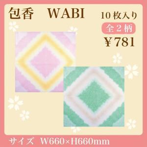 不織布製風呂敷 包香 HOUKA WABI 10枚入り 全2柄|asakura-ya