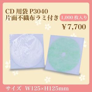 不織布製 CD用袋P3040片面不織布 ラミ付き 1,000枚入り|asakura-ya