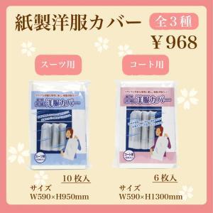 衣装カバー 紙製洋服カバー|asakura-ya
