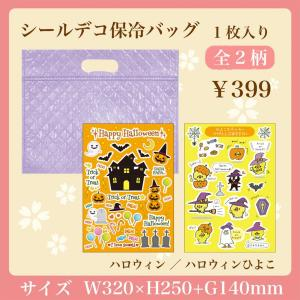 ハロウィン シールデコ保冷バッグ デコシール 1枚入り ひよこ 手提げ袋 デコレーション|asakura-ya