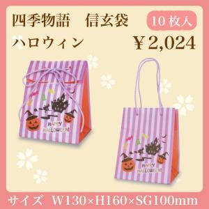 2way イベント ラッピング 四季物語 信玄袋 10枚入り ハロウィン 菓子包材 和風 小ロット|asakura-ya