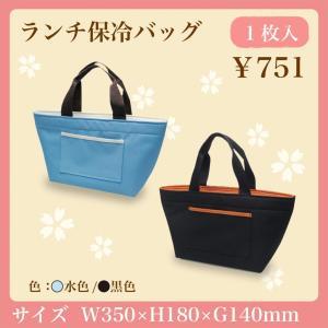 ランチバッグ 保冷バッグ 保温 手提げ袋 お弁当袋 クーラーバッグ|asakura-ya