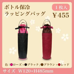 ワインボトルクーラーバッグ ボトル保冷ラッピングバッグ プレゼント用ラッピング|asakura-ya