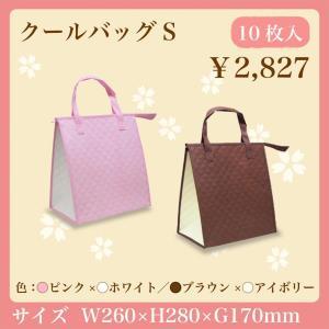 保冷バッグ クールバッグS 10枚入り 保温バッグ ケーキ箱4号用|asakura-ya