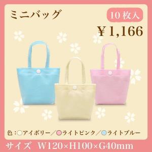 ミニギフト ラッピング ミニバッグ 10枚入り ミニ手提げ袋 ブライダルプチギフト|asakura-ya