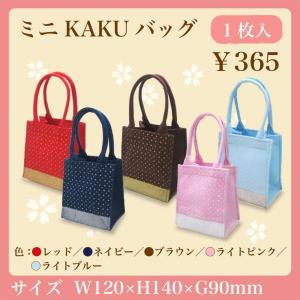 ミニ手提げ袋 ミニKAKUバッグ プチバッグ ラッピング フェルト 全5色|asakura-ya