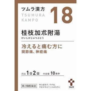 ツムラ漢方 桂枝加朮附湯エキス顆粒 20包 【第2類医薬品】|asakurakenkoueiyoulb