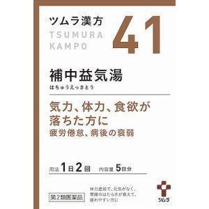 ツムラ漢方 補中益気湯エキス顆粒 10包 【第2類医薬品】|asakurakenkoueiyoulb