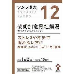 ツムラ漢方 柴胡加竜骨牡蛎湯エキス顆粒 20包 【第2類医薬品】|asakurakenkoueiyoulb