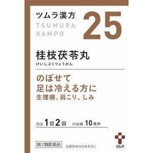 ツムラ漢方 桂枝茯苓丸料エキス顆粒A 20包 【第2類医薬品】|asakurakenkoueiyoulb