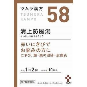 ツムラ漢方 清上防風湯エキス顆粒 20包 【第2類医薬品】|asakurakenkoueiyoulb
