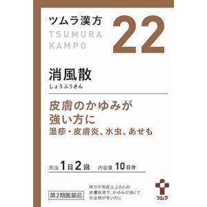 ツムラ漢方 消風散エキス顆粒 20包 【第2類医薬品】|asakurakenkoueiyoulb