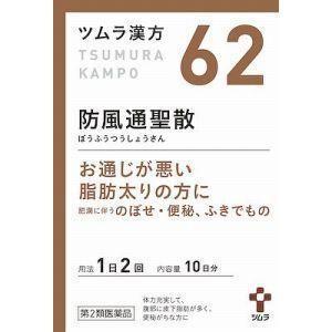 ツムラ漢方 防風通聖散エキス顆粒 20包 【第2類医薬品】|asakurakenkoueiyoulb