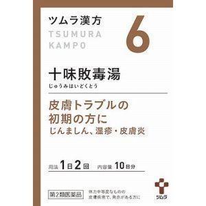 ツムラ漢方 十味敗毒湯エキス顆粒 20包 【第2類医薬品】|asakurakenkoueiyoulb
