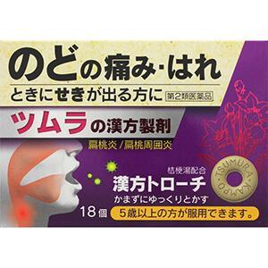 ツムラ漢方  トローチ桔梗湯【第2類医薬品】|asakurakenkoueiyoulb