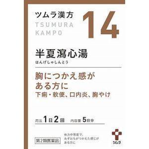 ツムラ漢方 半夏瀉心湯エキス顆粒 10包 【第2類医薬品】|asakurakenkoueiyoulb