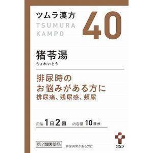 ツムラ漢方 猪苓湯エキス顆粒A 20包 【第2類医薬品】|asakurakenkoueiyoulb