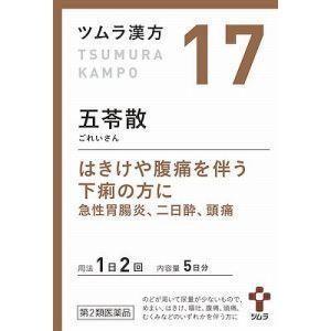ツムラ漢方 五苓散料エキス顆粒 10包 【第2類医薬品】|asakurakenkoueiyoulb