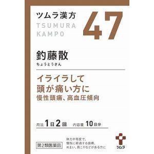 ツムラ漢方 釣藤散エキス顆粒 20包 【第2類医薬品】|asakurakenkoueiyoulb